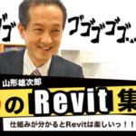 【炎のRevit集中講座】