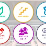 【Revit初級・中級・上級講座】