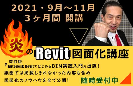 山形雄次郎、炎のRevit図面化講座